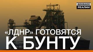 Группировки «ЛДНР» готовятся к бунту | «Донбасc.Реалии»