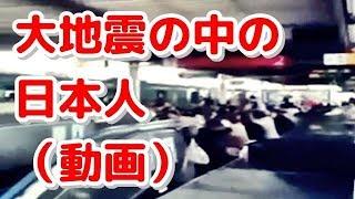 【海外の反応】地震の時の日本人の様子を見た外国人の反応「何て凄い民族なんだ…」 大地震の最中にも冷静さを保つ日本人に賞賛の声