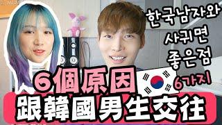 【韓國必知】要跟韓國男生交往的6個原因? 6 Reasons Why You Should Have A Korean Boyfriend    | Mira
