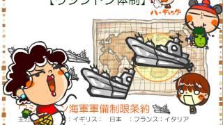 世界史4章6話「大戦後、大混乱の中国」byWEB玉塾