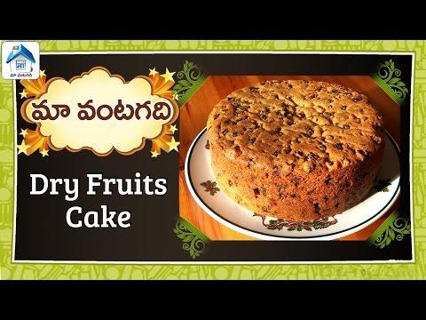 Video How to make Dry Fruits Cake without Oven By Maa Vantagadi in Telugu (డ్రై ఫ్రూట్ కేకు)