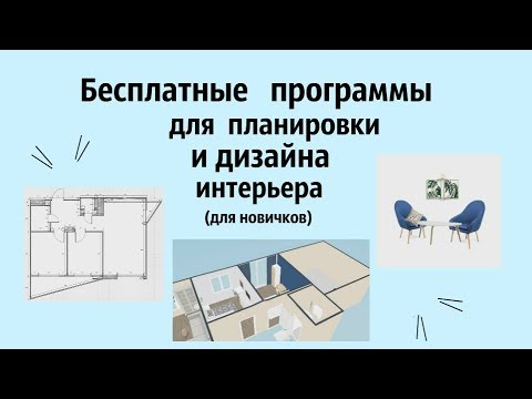 Бесплатные программы для ПЛАНИРОВКИ квартиры и создания ДИЗАЙНА ИНТЕРЬЕРА // Для новичков!!!