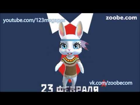 Zoobe Зайка Поздравляю Брата с 23 февраля!