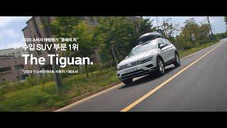 VolkswagenKorea 폭스바겐 Tiguan