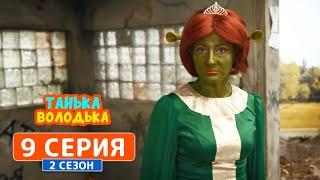 Сериал Танька и Володька 2 сезон 9 серия - ЛУЧШИЕ КОМЕДИИ 2019