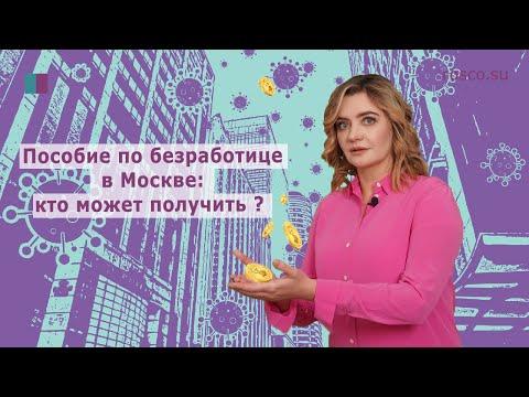Пособие по безработице в Москве: кто может получить?