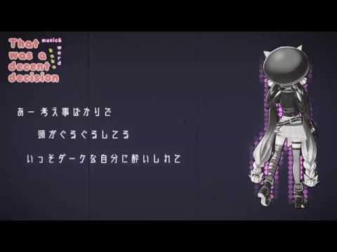 【音街ウナ】That was a decent decision【オリジナル】