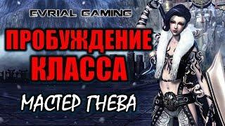 Пробуждение класса Мастер гнева Warrior Обзор  Русский сервер Blade and Soul