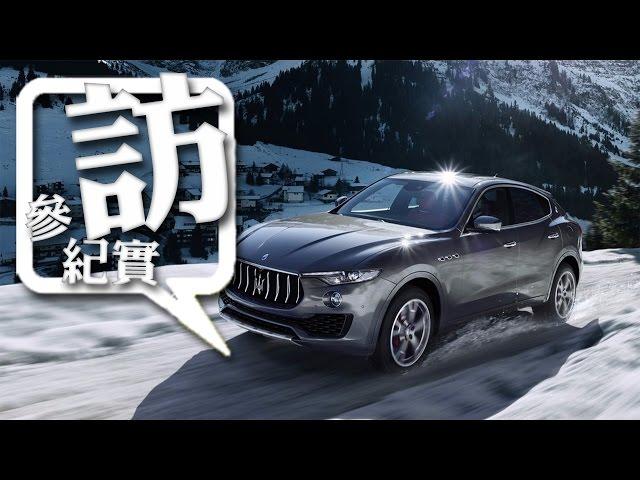 新台幣608萬元起 Maserati首款豪華性能休旅Levante正式上市