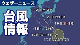 台風情報日本列島に接近の可能性あり、#台風19号、#台風進路、ウェザーニュース