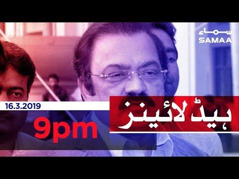 Samaa Headlines - 9PM - 16 March 2019 (видео)