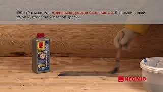 Антисептик для древесины Neomid 430 eco 30 л. ( глубокая пропитка по дереву) от компании Мир Очистителей - видео