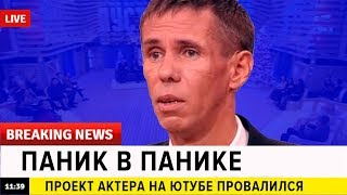 АЛЕКСЕЙ ПАНИН ПРОВАЛИЛ ПРЕМЬЕРУ НА ЮТУБЕ