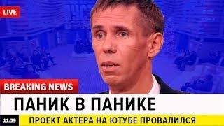 ИВАН ЭФИРОВ - ТЕРРОРИСТ? / ПАНИН - ДНО БЛОГЕР