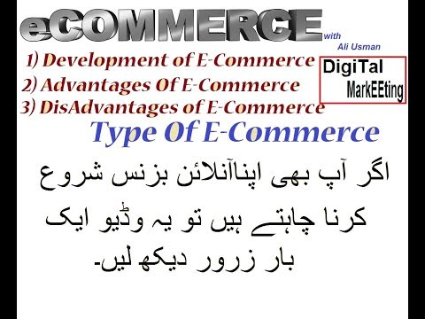 What is E Commerce or Digital Marketing advantages and disadvantages and type of e commerce Urdu,