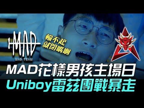 MAD vs HKA MAD花樣男孩主場日 Uniboy雷茲團戰暴走!Game1 | 2018 LMS春季賽