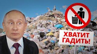 Реалии мусорной проблемы
