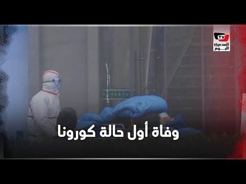 القصة الكاملة لوفاة أول حالة فيروس كورونا في مصر