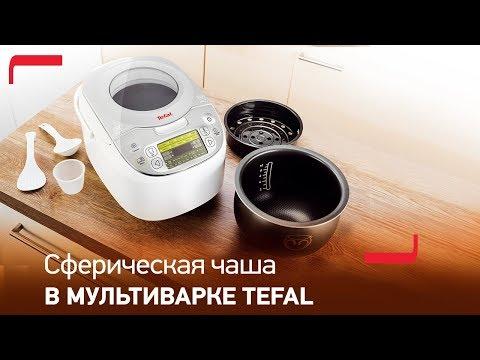 Мультиварки с инновационной сферической чашей от Tefal RK8121