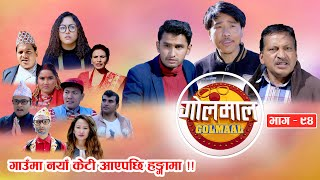 Golmaal (गोलमाल) Episode - 94 | गाउँमा नयाँ केटी आएपछि हँगामा ! | 20 January 2020 | Nepali Comedy