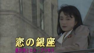 恋の銀座 (カラオケ) 黒沢明とロス・プリモス