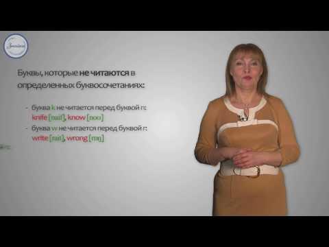 Чтение буквосочетаний: согласные звуки