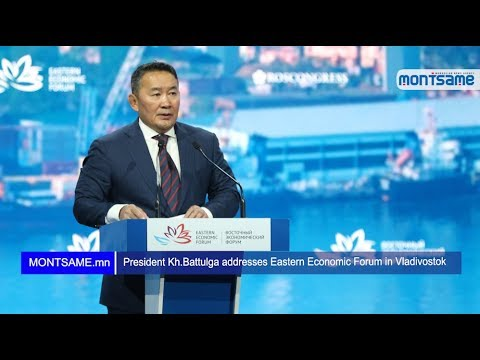President Kh.Battulga addresses Eastern Economic Forum in Vladivostok