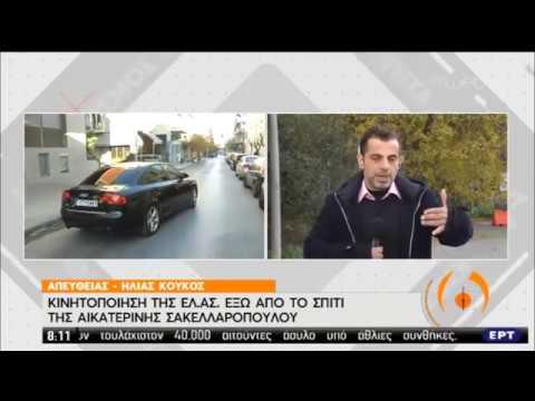 Κινητοποίηση της ΕΛΑΣ έξω από το σπίτι της κ. Σακελλαροπούλου   23/01/2020   ΕΡΤ