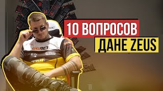 10 ВОПРОСОВ ДАНИИЛ ZEUS ТЕСЛЕНКО