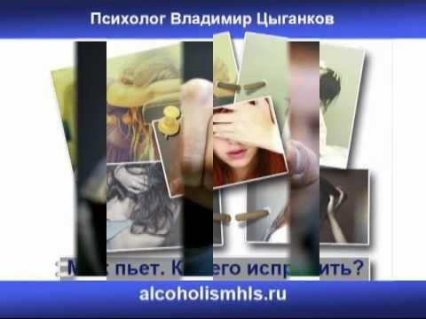 Кто и как лечил алкоголизма
