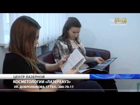 Лазерная эпиляция в Запорожье, Лазерхауз, Laserhouse, Эпиляция лазером, Харьков, Одесса