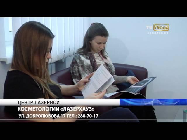 ТВ 'ГОЛД'. Центр лазерной косметологии в Запорожье