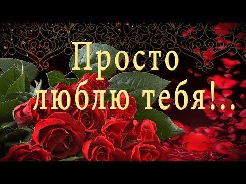 🌿💝Просто люблю тебя!🌿💝Очень красивое анимационное пожелание