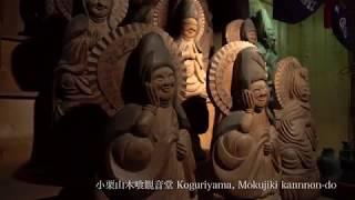 新潟県小千谷市観光PR映像