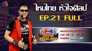 กิ๊กดู๋สงครามเพลงเงินล้าน EP.21 : ไหมไทย หัวใจศิลป์ FULL [28 พ.ค. 62]