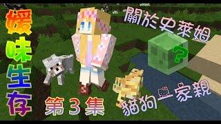 【媛媛】Minecraft:媛味生存♥EP3.關於史萊姆&貓狗一家親♥