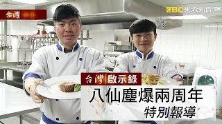 台灣啟示錄 全集20170618「八仙塵爆兩週年,鬥士浴火重生!」
