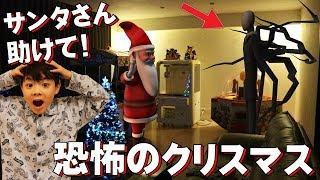 閲覧注意 助けてサンタさん!スレンダーマン 都市伝説 ドッキリ サプライズ クリスマスプレゼントは何?