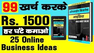 99 लगाओ 1500 हर घंटे कमाओ 🔥😍 | New Business Ideas | Small Business Ideas | Best Startup Ideas