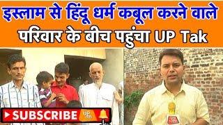 इस्लाम से हिन्दू धर्म कबूल करने वाले परिवार के बीच पहुंचा UP Tak...