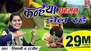 New Krishna Bhajan 2018 !! Kanhaiya Ghutaman Dol Rhe !! Shivani & Rajiv