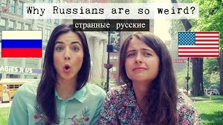 Русские странности в общении глазами Американцев. Why Russians are so weird?