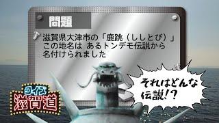 「鹿跳(ししとび)」の由来のトンデモ伝説とは?:クイズ滋賀道