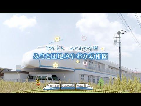 Misatodanchimiyaoka Kindergarten