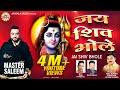 Jai Shiv Bhole  | Master Saleem | Jai Bala Music | Shiv Bhajan | #Jaibalamusic