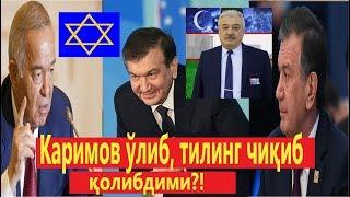 Каримовпараст хоинларни Мирзиёев қаматяпти./Karimov o