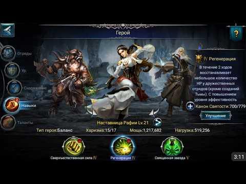 Герои меча и магии 7 отзыв