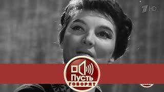 Пусть говорят - «Мнимая дочь» и последняя любовь советской звезды. Выпуск от 15.10.2018