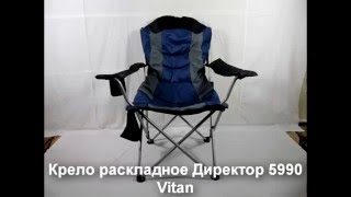 Для рыбалки кресло раскладное с подлокотниками