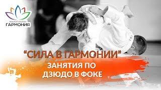 Занятия по дзюдо в ФОКе в жилом районе «Гармония». Михайловск. Ставропольский край